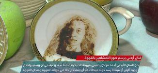 فنان أردني يرسم صورآ للمشاهير بالقهوة -view finder-23-2-2018 - قنا ة مساواة الفضائية