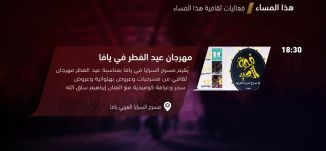مهرجان عيد الفطر في يافا  - فعاليات ثقافية هذا المساء - 27-6-2017 - قناة مساواة الفضائية