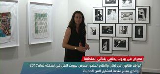 معرض في بيروت يحتفي بفناني المنطقة! -view finder - 27-9-2017 - قناة مساواة الفضائية