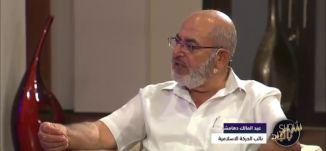 عبد المالك  دهامشة - لجنة أور-  قناة مساواة الفضائية - شو بالبلد -2015-10-1-  Musawa Channel-