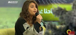 يا فلسطيني - عنات اغبارية - صباحنا غير-  29.12.2017 -  قناة مساواة الفضائية