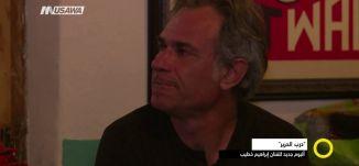 """تقرير - """"درب الحرير""""، ألبوم جديد للموسيقي إبراهيم خطيب - ناهد حامد - صباحنا غير- 19-5-2017"""