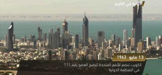الكويت تنضم للامم المتحدة - ذاكرة في التاريخ ،في مثل هذا اليوم- 14- 5-2018