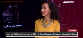 مهرجان ثقافي يعزز الحضور العربي في مدينة  حيفا،دارين عموري،المحتوى،28.10.19