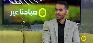 أخبار التكنولوجيا ،ايهاب سهيل بطو، صباحنا غير،2-10-2018،قناة مساواة الفضائية