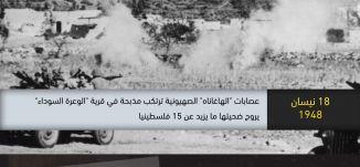 احتلال طبريا التي تعتبر أول مدينة تقع في يد الهاغاناه وطرد سكانها- ذاكرة في التاريخ،18.04.2020