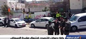 يافا: دعوات للتصدي لانتهاك مقبرة الإسعاف،اخبار مساواة 16.4.2019، قناة مساواة