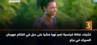 60 ثانية - تشيك: فنانة فرنسية تعبر نهرا مشيا على حبل في افتتاح مهرجان السيرك في براج،18.8.2019
