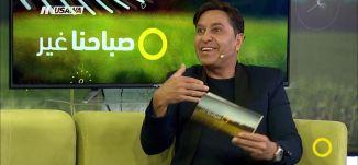 أخبار الفن والفنانين،بسيم داموني،صباحنا غير،04-10-2018،قناة مساواة الفضائية