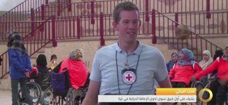 تقرير - مدرب أمريكي يشرف على أول فريق نسوي لذوي الإعاقة الحركية في غزة - 4-12-2016- #صباحنا_غير