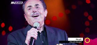 تقرير - ذكرى وفاة الموسيقار ملحم بركات - نورهان أبو ربيع - صباحنا غير-  8.11.2017- مساواة