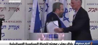 باراك يعلن عودته للحياة السياسية الإسرائيلية،الكاملة،اخبار مساواة ،26-06-2019،مساواة