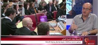 """نتنياهو يتورط؛ ما هو وضع """"المشتركة"""" في حال تقريب موعد الانتخابات؟ - الكاملة - التاسعة - 4-8-2017"""