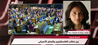 القدس العربي قطر تطالب بلجنة تحقيق دولية في المجزرة الإسرائيلية بغزة ،18.5.2018، قناة مساواة