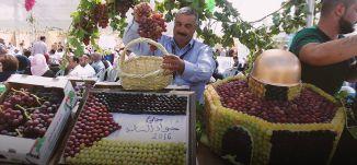 العنب الفلسطيني - قناة مساواة الفضائية