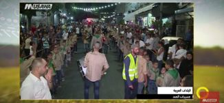 الحجاج يرمون جمرة العقبة - وائل عواد - صباحنا غير -1.9.2017 - قناة مساواة الفضائية