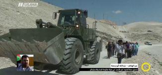 القوى الوطنية،تدعو لتكثيف التواجد في الخان الأحمر على مدار الساعة،عبد الله أبو رحمة،صباحنا غير،16-9