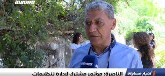 الناصرة: مؤتمر مشترك لإدارة تنظيمات ، تقرير،اخبار مساواة،03.07.2019،قناة مساواة