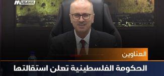 الحكومة الفلسطينية تعلن استقالتها ،اخبار مساواة،29.1.2019- مساواة