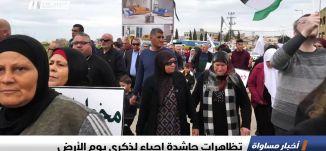 تظاهرات حاشدة إحياء لذكرى يوم الأرض ،اخبار مساواة 29.3.2019، مساواة