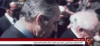 منذ عام 1973 ثلاثة وأربعون فيتو أمريكي لمنع صدور قرارات لصالح القضية الفلسطينية ،التاسعة ،19.12.17