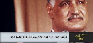 1965 الرئيس جمال عبد الناصر يحظى بولاية ثانية لرئاسة مصر - ذاكرة في التاريخ25.6.2019
