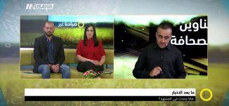 مابعد الاخبار ، وائل عواد، ،صباحنا غير،29-8-2018- قناة مساواة الفضائية