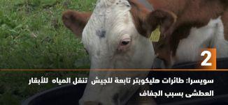 ب 60 ثانية - اليمن: مربو النحل يخاطرون بحياتهم بسبب الحرب -اخبار مساواة،8-8-2018-مساواة