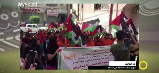 التجمع الوطني .. تحريض في الإعلام على المخيم - سهير أسعد - صباحنا غير- 31-8-2017 - مساواة