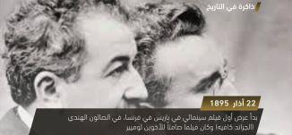 إسبانيا تعلن إعترافها بمنظمة التحرير الفلسطينية  - ذاكرة في التاريخ  - 22.3.2018-  قناة مساواة