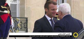 الجولة الأوروبية للرئيس الفلسطيني + تصريحات أولمرت،أحمدعوض ،صباحنا غير،23-9-2018،قناة مساواة