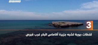 َ60 ثانية- لقطات جوية لشبه جزيرة أكاماس البكر غرب قبرص - 01.06.2020