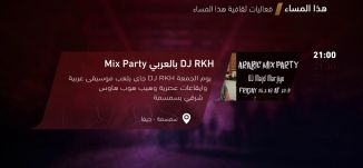 DJ RKH بالعربي Mix party  - فعاليات ثقافية هذا المساء - 16-2- 2018 ،قناة مساواة