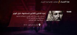 إحياء الذكرى الثلاثين لاستشهاد خليل الوزير-  فعاليات ثقافية هذا المساء - 15.4.2018-  مساواة