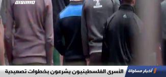 الأسرى الفلسطينيون يشرعون بخطوات تصعيدية ،اخبار مساواة ،23.03.2020،قناة مساواة الفضائية