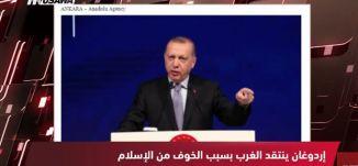 حرييت التركية: أردوغان ينتقد الغرب بسبب الخوف من الإسلام ،مترو الصحافة،  17.4.2018،مساواة