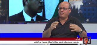 محمد دحلان، هل هو عرّاب التطبيع مع اسرائيل؟! - محمد زيدان - 4-11-2016- #التاسعة - مساواة