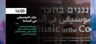 16:00 - عزف الموسيقى في الساحة- فعاليات ثقافية هذا المساء - 13.08.2019-قناة مساواة