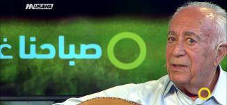 أغنية '' هل هلالك يا رمضان '' -  بشارة عواد -  صباحنا غير- 28-5-2017-  قناة مساواة الفضائية