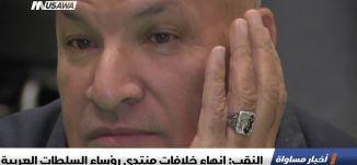 تقرير : النقب: إنهاء خلافات منتدى رؤساء السلطات العربية،اخبار مساواة،28.1.2019، مساواة
