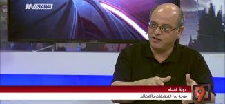 دولة فساد وعالم إجرام - محمد زيدان - التاسعة -26-5-2017 -  قناة مساواة الفضائية