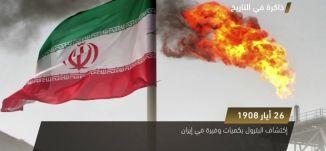 إكتشاف البترول بكميات وفيرة في ايران ! - ذاكرة في التاريخ - في مثل هذا اليوم - 26- 5-2017