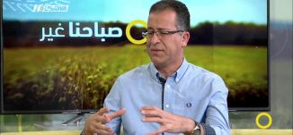 تدوال بالعملات -  د  وائل كريّم - صباحنا غير- 6-4-2017 - قناة مساواة الفضائية