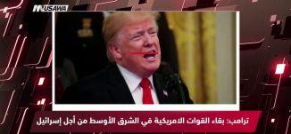 القناة العاشرة : ترامب : بقاء القوات الامريكية في الشرق الأوسط من أجل إسرائيل ،مترو الصحافة،28-11