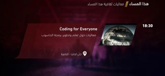 coding for everyone - فعاليات ثقافية هذا المساء - 30-7-2018 - مساواة