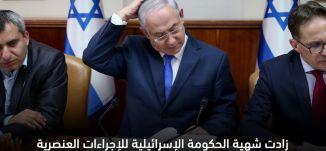 حكومة نتنياهو الاكثر عنصرية في تاريخ اسرائيل  - مساواة - MusawaChannel