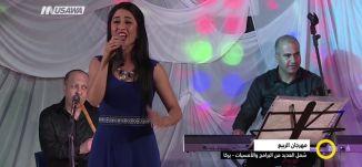 تقرير - مهرجان الربيع شمل  العديد من البرامج والأمسيات، يركا - نورهان ابو ربيع - صباحنا غير-2-6-2017