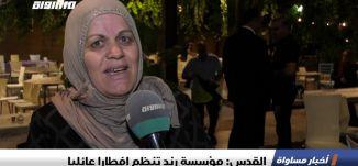القدس: مؤسسة رند تنظم إفطارا عائليا،تقرير،اخبار مساواة،29.5.2019،قناة مساواة