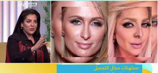 ممتهنات مجال التجميل :  سر النجاح وسط زحمة المنافسة،لوما ياسين،صباحنا غير، 13-2-2019