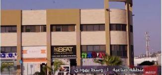 البطالة في المجتمع العربي إلى أين ؟!  - الكاملة - ح7 - الهويات الحمر-  قناة مساواة الفضائية